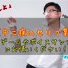 【中二病のセリフ集②】罰ゲームやボイスサンプルにお使いください!