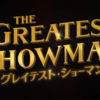 【2018年6月追記・映画】グレイテスト・ショーマンを観てきた感想とレビューを書いていきます-今年のゴールデングローブ賞は間違い無し-