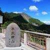 雲仙ロープウェイと雲仙国見岳ハイキング