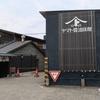 醤油ソフトと酒ソフト@ヤマト糀パーク&西出酒造