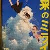 「未来のミライ」を観にTOHOシネマズ日本橋まで行ってみた。(日本橋室町)