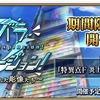 """【FGO RMT】,期間限定イベント""""アキハバラ・エクスプロージョン!""""が3月下旬に開催"""
