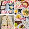 『 #未来の教員 #出汁比べ #塩比べ #日本料理 #中国料理 』