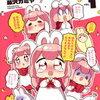 【お仕事させて下さいっ!!】ウサギ目社畜科(1)感想/ほのぼの社畜漫画……!?