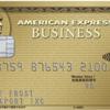 【AMEX 】アメックスビジネスゴールドカードを発行しました