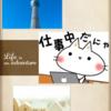 Caccia di lavoro&Cerca casa☆inーTokyo~o・ω・o
