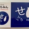 「いたばし研究所」売上報告(2020/6/10)