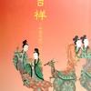図録「吉祥 ―中国美術にこめられた意味―」(1998年 東京国立博物館 大塚工芸社)