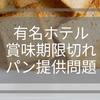 有名ホテル【1カ月消費期限切れ】のパン提供問題を考察編。