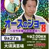 【オースのジョー8 再発売】