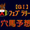 【GⅠ】フェブラリーS 結果