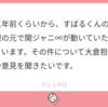 マシュマロのお返事(19/8/20)