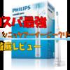 【コスパ最強モデル】ソニッケアーイージークリーン徹底レビュー|超おすすめの電動歯ブラシ