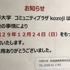 2015年10月から一般利用が始まりました「中部大学 コミュニティプラザ kozoji 」 とうとう最後の日を迎えました。