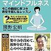 【書籍】実践!マインドフルネス: 今この瞬間に気づき青空を感じるレッスンの感想