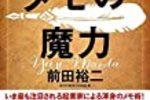 【読書感想文】メモの魔力~前田裕二著(SHOWROOM代表)