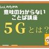 「5G」とは?Gちゃんのための意味のわからないことば講座