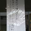 野木亜紀子 × 磯山晶 トークショー レポート・『空飛ぶ広報室』『重版出来!』『逃げるは恥だが役に立つ』(1)