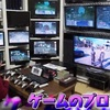 FF11などをプレイしている画像がすこしだけTVで取り上げられました。
