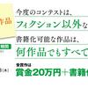 カクヨムが「ノンフィクションの」コンテストを開催、受賞作は賞金20万円+書籍化