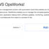 OpsWorksを触ってみた