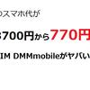 11300円だったスマホ代が770円に!?格安SIMのDMMmobileが超ヤバい