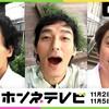 元SMAPの稲垣、草なぎ、香取がabemaTVの72時間ホンネテレビに出演