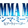 【映画・ネタバレ有】前作よりもパワーアップして帰ってきた「マンマ・ミーア! ヒア・ウィー・ゴー」を観てきた感想とレビュー!