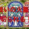 ◆ 超胸熱!トリニティ開幕だっ! ◆