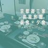 リピ2回め 京都御三家の老舗旅館の大晦日と元旦(2020-21)の朝食2回夕食1回