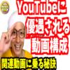 関連動画に乗ってチャンネル登録者を増やす動画構成!YouTubeから優遇され再生回数を上げる!