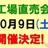 工場直売会 10月9日(土)開催決定しました!