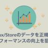 Redux/Storeのデータを正規化しパフォーマンスの向上を狙う
