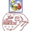 【風景印】荒川汐入郵便局・その4(&2019.2.22押印局一覧)