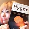 北欧生まれの「世界一幸せなライフスタイル」実践方 Hygge(ヒュッゲ)