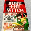 BURN THE WITCH1巻紹介
