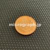10円玉の顕微鏡写真