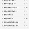 iPhone13 その2(iPhoneデータ移行で曲が二重に)