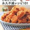 【在庫僅か!】「小林カツ代の永久不滅レシピ101」が、売れ行き好調で品薄状態です!