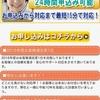 ジーワークスは東京都港区新橋3-2-3の闇金です。