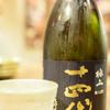 【お酒】日本酒を嗜む(10/6)