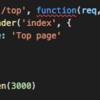 JavaScriptの書式と整形についてあれこれ