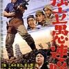 映画「独立愚連隊」(1959)を見る(Netflix)。岡本喜八監督の出世作。