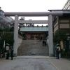 平成30年の建国記念日