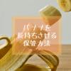 バナナを簡単に長持ちさせる保存方法!