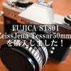 そしてM42マウント沼へ…。FUJICA ST801とCarlZeiss Jena Tessar 50mm f/2.8を購入しました!