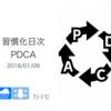 主食なしの「C案」をトライアル開始[習慣化日次PDCA 2018/01/09]