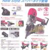 新製品案内(MAX65mm釘打機)
