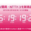 NTTドコモ、NOTTV開局・新製品発表会を2月16日に開催!!