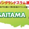 2017シーズン埼玉マラソングランドスラムを達成しました!!